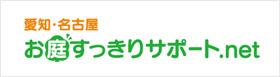 お庭スッキリロゴ(HPリンク用)