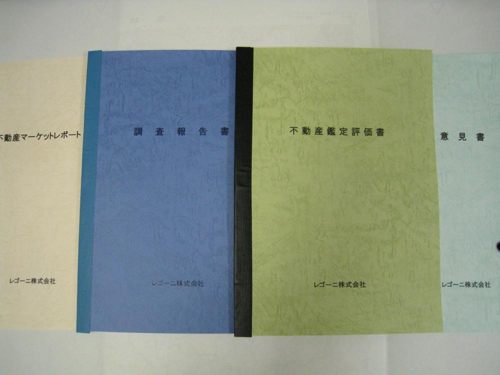 th_鑑定評価書 表紙