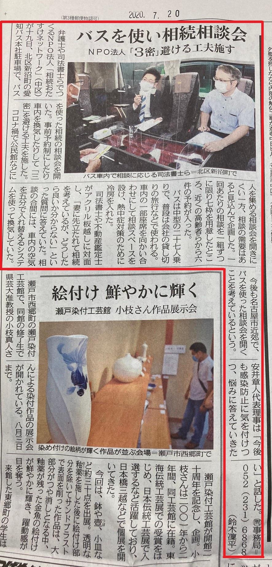 中日新聞 記事