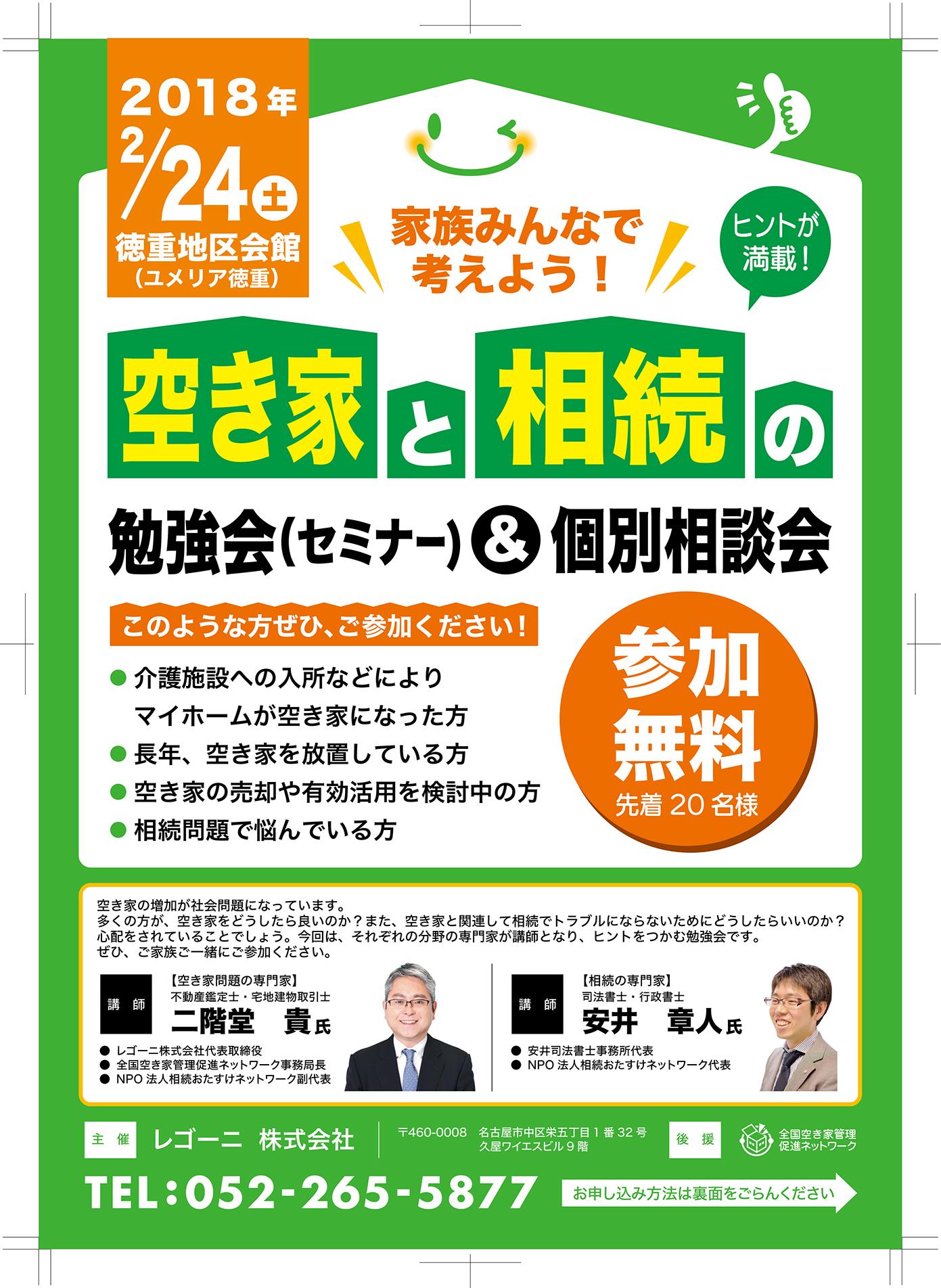 新チラシakiyatosouzoku.omote_2
